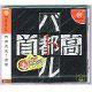 JEU DREAMCAST Shutokou Battle (Import Jap)