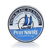 PETIT NAVIRE Thon blanc au naturel - 140 g