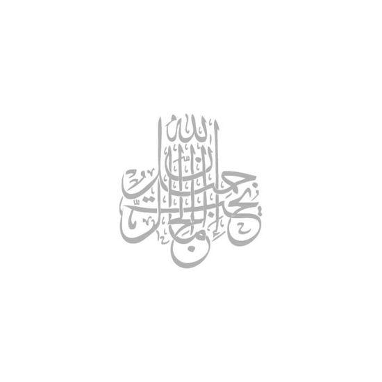 Stickers Citation Arabe 5gris 30 X 27 Cm Achat Vente Stickers Soldes Sur Cdiscount Des Le 20 Janvier Cdiscount
