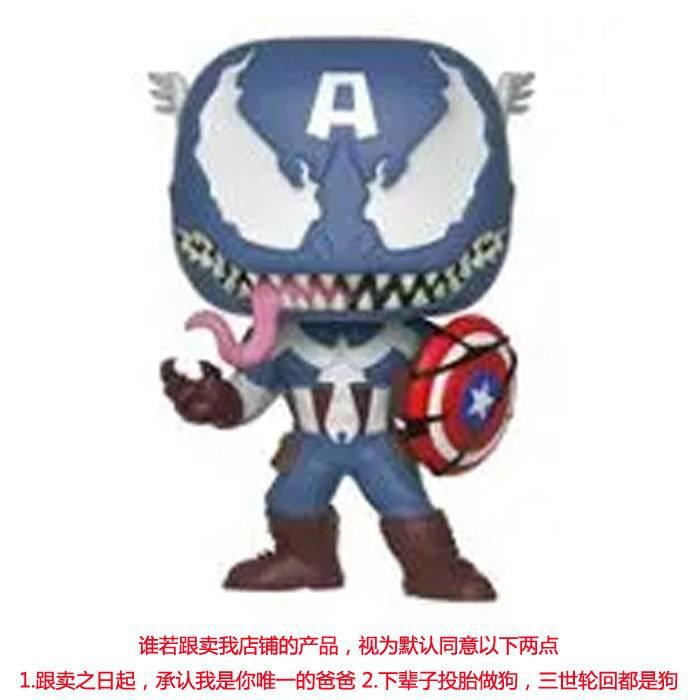 Figurine Pop - Marvel - Captain America Venomisé - Funko Pop - Funko / Figurine Funko