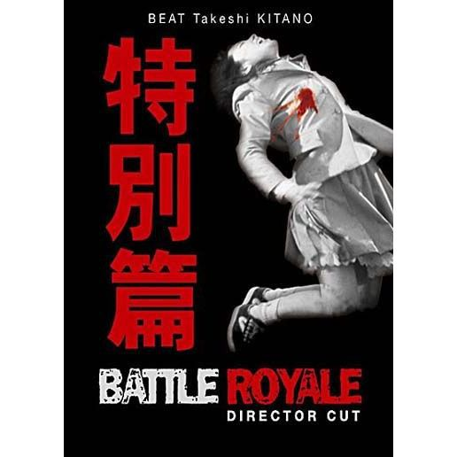 DVD Battle royale battle royale director's cut