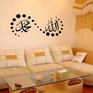 Stickers islam achat vente stickers islam pas cher for Decoration maison islam