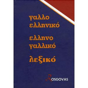 LIVRE LANGUES RARES Nouveau dictionnaire français-grec moderne