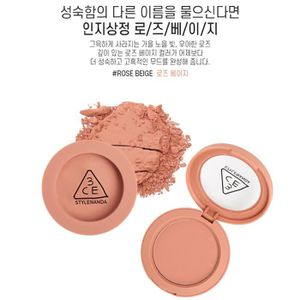 FARD A JOUE - BLUSH [3CE] Mood Recipe Face Blush 4g (# Rose Beige)