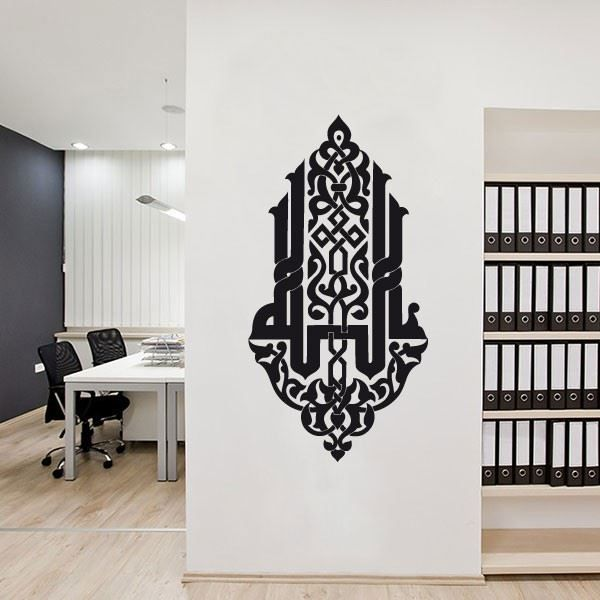 stickers islam allah en calligraphie arabe ku achat vente stickers cdiscount. Black Bedroom Furniture Sets. Home Design Ideas