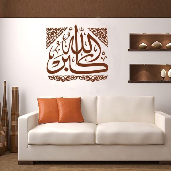 Stickers islam allah akbar couleur noir de t achat for Decoration maison islam